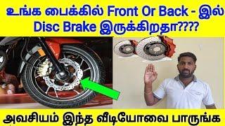 உங்க பைக்கில் Disc Brake இருக்கிறதா??? இந்த வீடியோவை அவசியம் பாருங்க | Disc Brake Tips