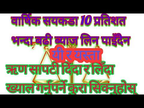 nepal law कपाली तमसूक #gurukulnepal