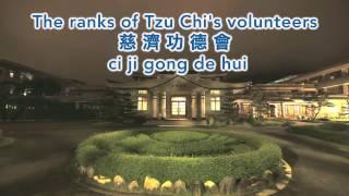 Tzu Chi Anthem