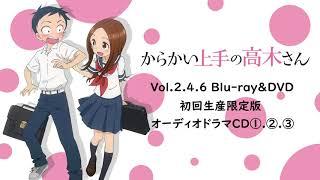 からかい上手の高木さんVol.2.4.6Blu-ray&DVD初回生産限定版オーディオドラマCD①.②.③