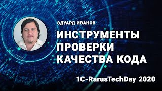Инструменты проверки качества кода — 1C‑RarusTechDay2020