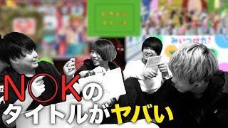 日本の未来NHKの子供向け番組がふざけすぎている件