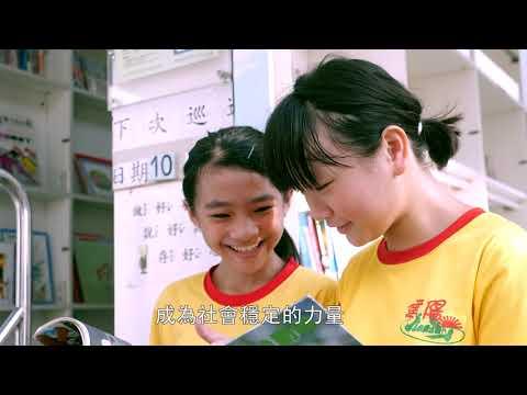 榮民榮眷基金會微電影~志業 志願