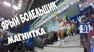 Настоящий фанат хоккея! Порву. Магнитогорск