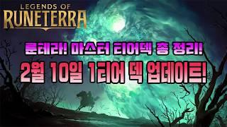 2월10일자 마스터티어덱 업데이트 군도 오브 룬테라!