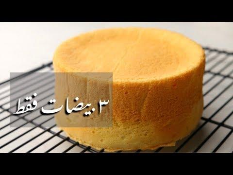 Sponge cake / طريقة عمل كيكة إسفنجية مرتفعة لكل أنواع التورتات  ب ٣ بيضات فقط