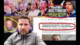 Tpaвля Bocтрикова