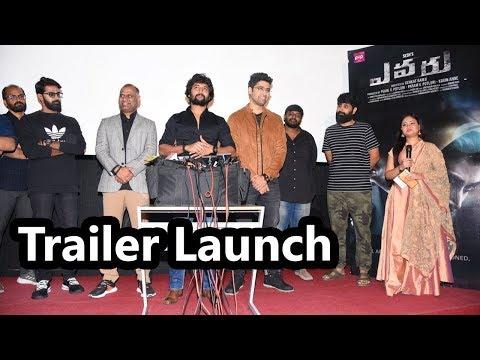 evaru-movie-trailer-launch-event