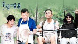 《幸福三重奏》完整版:[第6期]陈建斌难得下厨为蒋勤勤做饭,汪小菲恐高被大S吓坏
