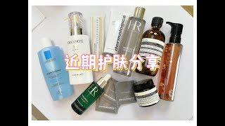 【蕊姐彩妆课】近期护肤爱用品分享