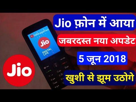 jio phone म आय एक न app ज न क स in