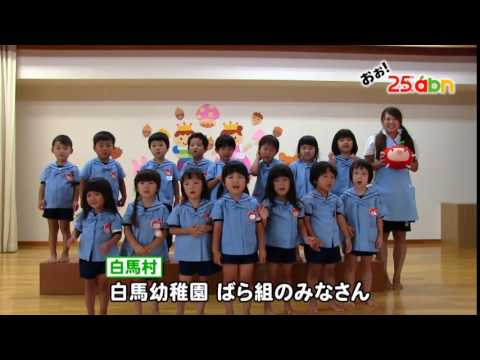白馬幼稚園ばら組のみなさん(おぉ!abn / 2016年12月)