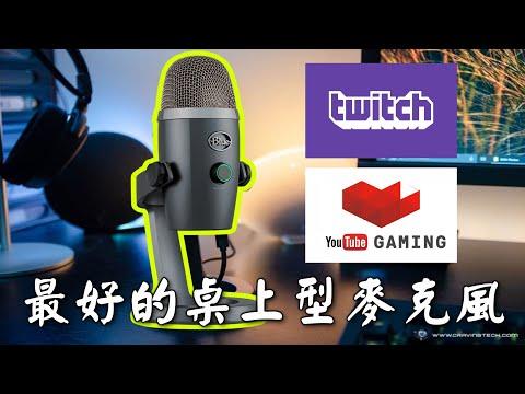 |開箱|Blue Yeti Nano 小雪怪USB麥克風|遊戲直播聲音設定教學