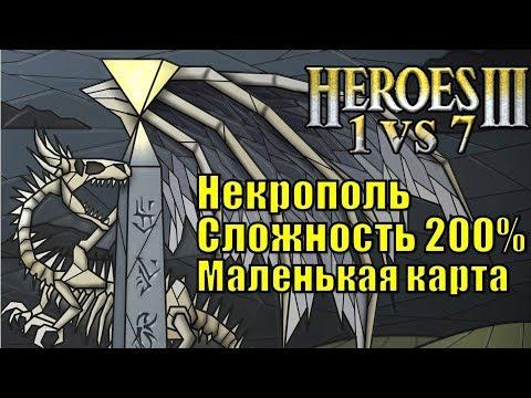 Скачать герой меча и магии 2 торрент русская версия