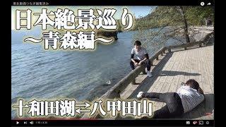 青森観光動画で紹介!十和田市から八甲田山を目指す!