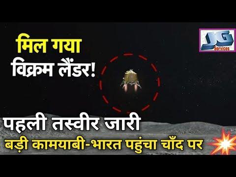 चंद्रयान-2 के विक्रम लैंडर का पता चला। ISRO को चाँद पर बड़ी सफलता मिली #ISRO