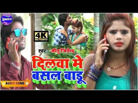 Jitu Jitendra & Priti Chauhan का सुपरहिट Romantic Love Song ll Dilwa Me Basal Badhu ll दिलवा मे बसल