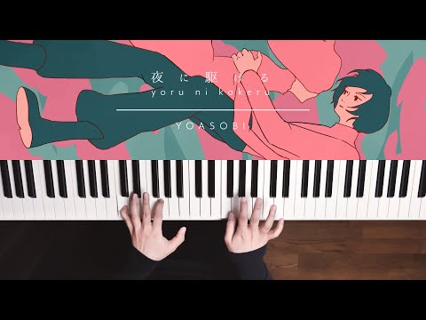 夜に駆ける - YOASOBI by 深根 / Fukaneyoutube thumbnail image