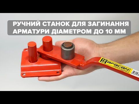 Ручной станок для гибки арматуры AFACAN 10EB