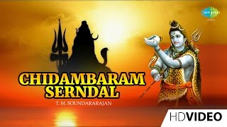 Chidambaram Serndal  Tamil Devotional Video Song