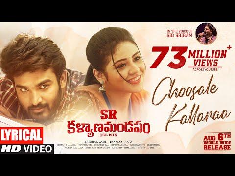 Choosale Kallaraa Lyrical Video Song S R Kalyanamandapam
