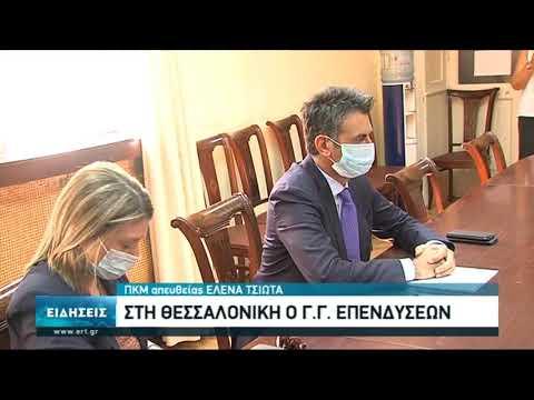 Στην Περιφέρεια Κ. Μακεδονίας ο ΓΓ δημοσίων Επενδύσεων και ΕΣΠΑ | 15/09/2020 | ΕΡΤ