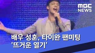 [투데이 연예톡톡] 배우 성훈, 타이완 팬미팅 '뜨거운 열기' (2019.03.23/뉴스투데이/MBC)