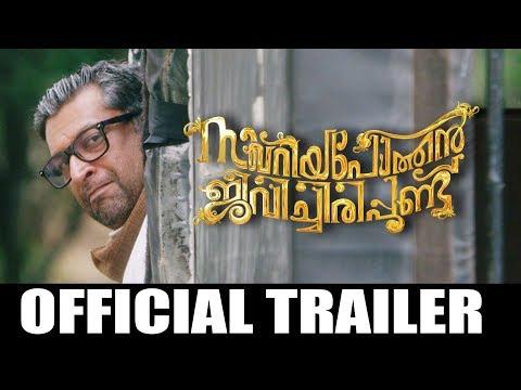 Zacharia Pothen Jeevichirippundu Trailer
