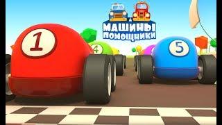 Игры Гонки для машинок - Столкновение на трассе - Машины помощники