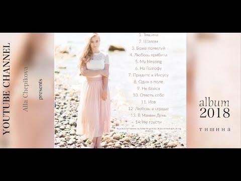 ▶️ Альбом ТИШИНА - Ангелина Дюбко 14 ПЕСЕН Angelina Dyubko Тишина FREE download mp3