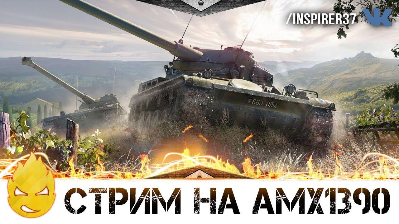 Мой любимый танк AMX1390 #2! [Запись стрима] - 22.10.18