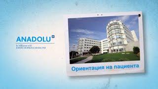 Клиника Анадолу (Anadolu)