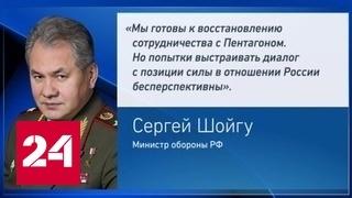 Минобороны: говорить с Россией с позиции силы бесперспективно
