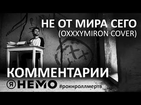 КОММЕНТАРИИ К ВИДЕО: Не от мира сего (Oxxxymiron cover) - Я НЕМО