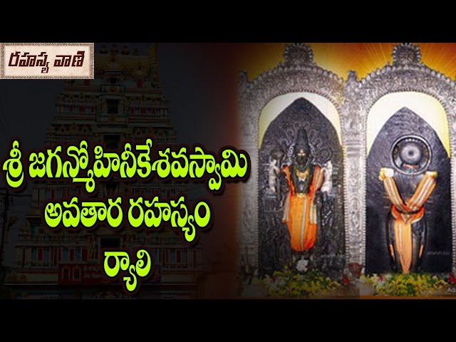 Ryali jaganmohini temple in godavari district is a must to be visited