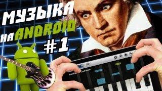 Пишем Музыку на Android #1