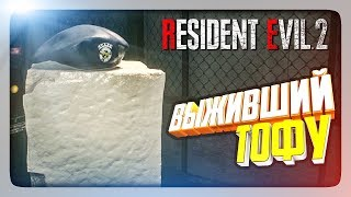 ВЫЖИВШИЙ ТОФУ В RESIDENT EVIL 2 REMAKE ✅ TOFU SURVIVOR MODE