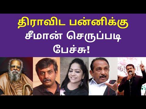 சீமான் செருப்படி பேச்சு | Seeman Best Reply Speech to Dravidam Periyarist