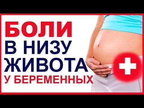 Боль в круглой связке. Почему болит в низу живота при беременности?