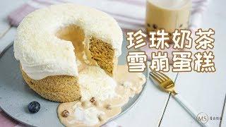 [Eng Sub]Bubble tea molten cake 喝奶茶不过瘾,吃奶茶才够劲【曼食慢语】*4K