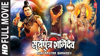 Surya Putra Shani Dev I Hindi Devotional Movie