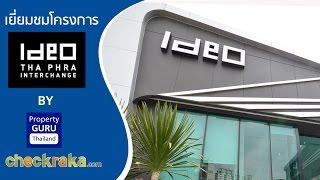 รีวิว-เยี่ยมชม Ideo Thaphra-Interchange (ไอดีโอ ท่าพระ-อินเตอร์เชนจ์)