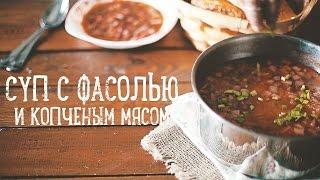Смотреть онлайн Рецепт фасолевого супа с мясом