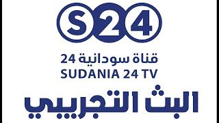 البث التجريبي للبث المباشر - قناة سودانية 24 - live stream - Sudania 24 TV