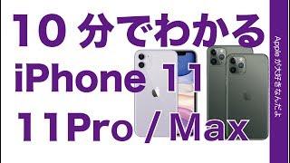 10分でわかるiPhone 11/11 Pro/11 Pro Max・2019新型iPhone3機種同士や前モデルと比較