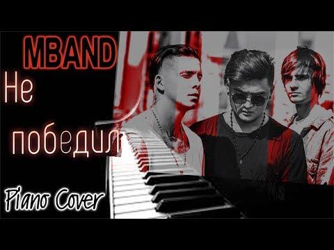 ТЕБЕ НУЖНО ЭТО УСЛЫШАТЬ!!!  MBAND - Не победил (Piano Cover)