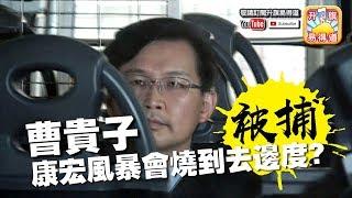 第一節:【突發】曹貴子被捕,康宏風暴會燒到去邊度?下一個輪到邊個?| 升旗易得道   2019年5月17日