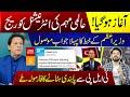 Pm Imran Khan's Campaign Gets Worldwide Response From International Media