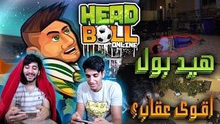 اونلاين هيد بول ضد عمر فاروق!! أقوى عقاب على الاطلاق؟!! Head Ball Online
