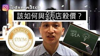 大西門鐘錶 Vlog 1- 如何與錶店殺價?